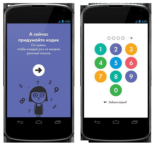 пароль на смс Android - фото 8