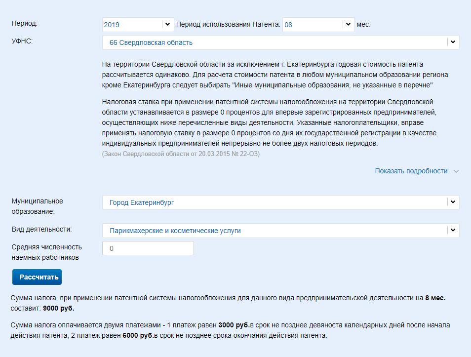 Патент регистрация ип и деятельность в разных регионах 3 ндфл декларация 2019 образец заполнения за обучение
